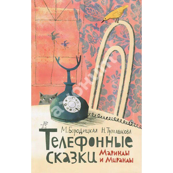 Телефонные сказки Маринды и Миранды - Марина Бородицкая, Наталья Тумашкова (978-5-91759-084-4)