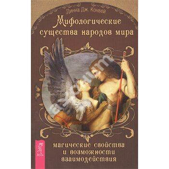 Міфологічні істоти народів світу . Магічні властивості і можливості взаємодії