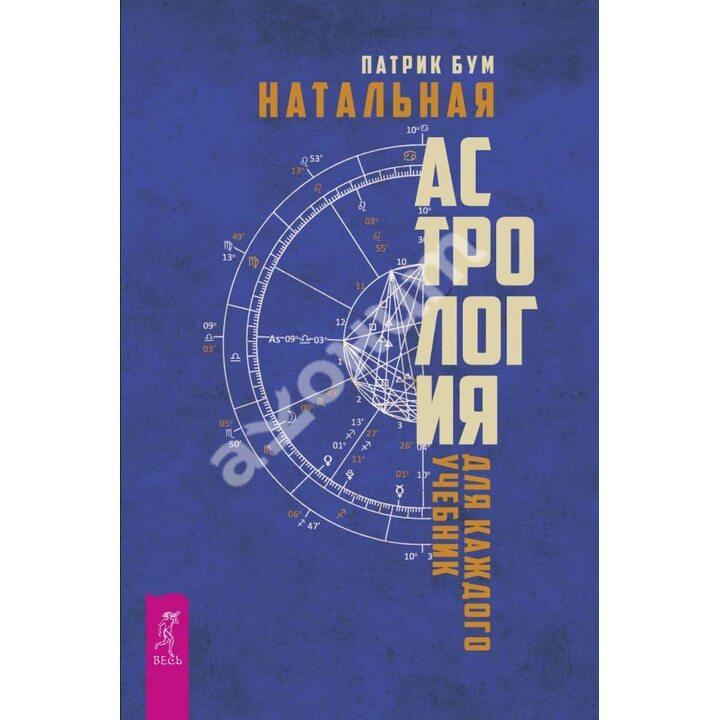 Натальная астрология для каждого. Учебник - Патрик Бум (978-5-9573-3463-7)