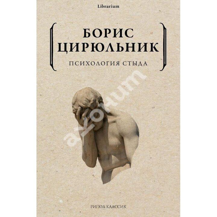 Психология стыда - Борис Цирюльник (978-5-386-14111-0)