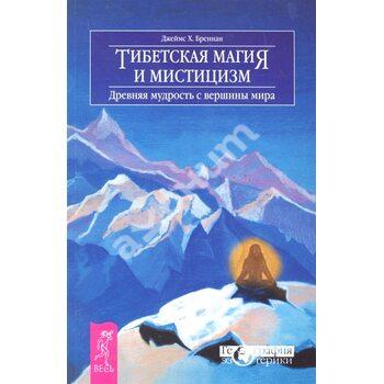 Тибетська магія і містицизм . Давня мудрість з вершини світу