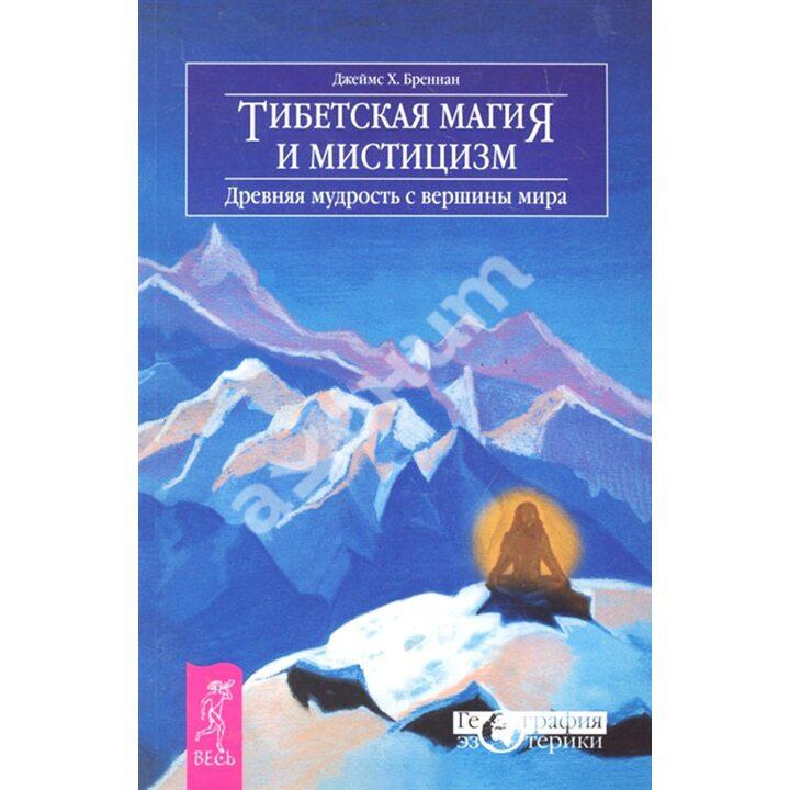 Тибетская магия и мистицизм. Древняя мудрость с вершины мира - Джеймс Бреннан (978-5-9573-2035-7)