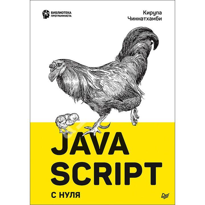 JavaScript с нуля - Кирупа Чиннатхамби (978-5-4461-1701-7)