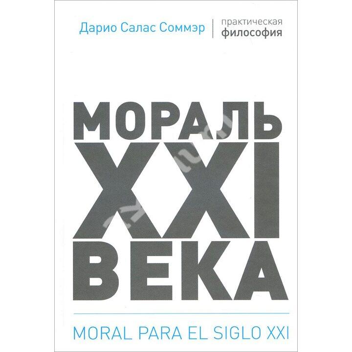 Мораль XXI века - Дарио Салас Соммэр (978-5-6041330-8-8)