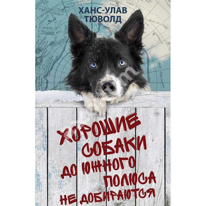 Хорошие собаки до Южного полюса не добираются - Ханс-Улав Тюволд (978-5-86471-876-6)