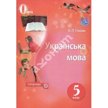 Українська мова. 5 клас: підручник для закладів загальної середньої освіти