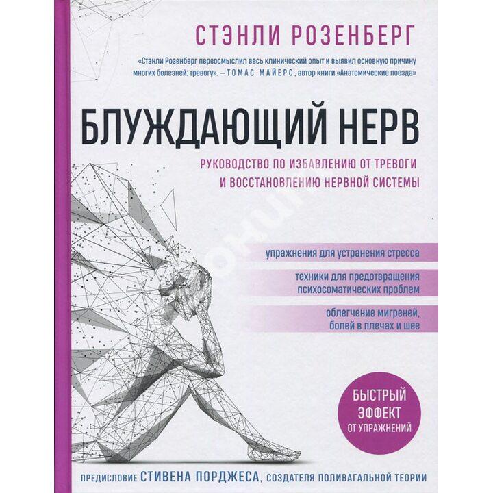 Блуждающий нерв. Руководство по избавлению от тревоги и восстановлению нервной системы - Стэнли Розенберг (978-966-993-782-7)