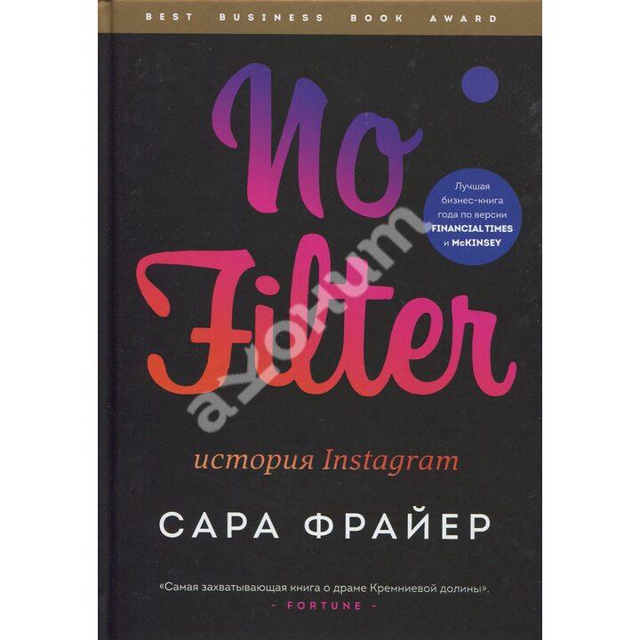 No Filter. История Instagram - Сара Фрайер (978-966-993-777-3)