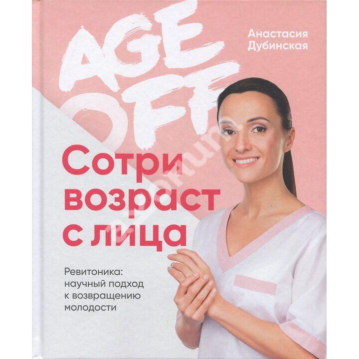 Age off. Сотри возраст с лица. Ревитоника: научный подход к возвращению молодости - Анастасия Дубинская (978-966-993-791-9)
