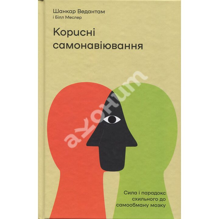 Корисні самонавіювання. Сила і парадокс нашого мозку, схильного до самообману - Билл Меслер, Шанкар Ведантам (978-617-7933-02-0)