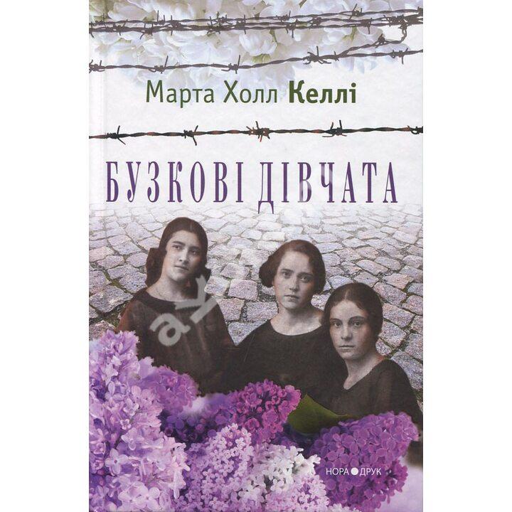 Бузкові дівчата - Марта Холл Келлі (978-966-688-073-7)