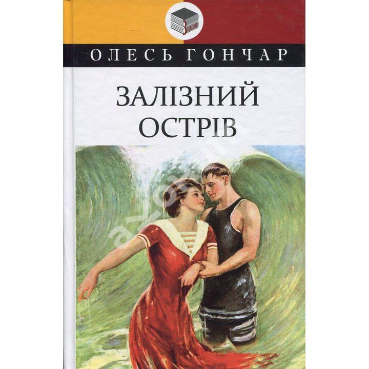 Залізний острів - Олесь Гончар (978-617-07-0827-4)