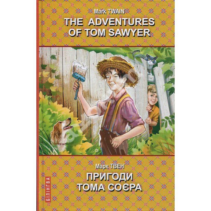 Пригоди Тома Соєра - Марк Твен (978-617-07-0811-3)