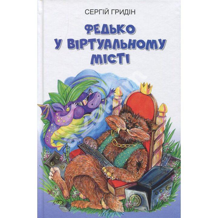 Федько у віртуальному місті - Сергій Гридін (978-617-07-0792-5)