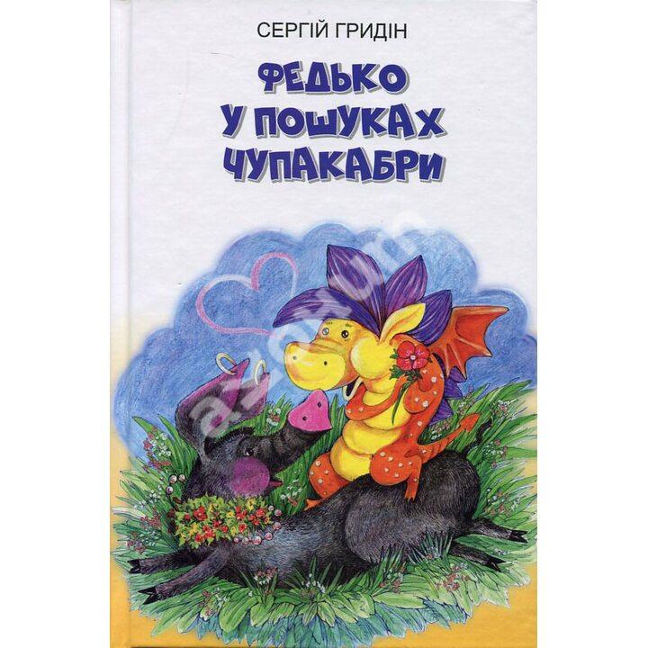 Федько у пошуках чупакабри - Сергій Гридін (978-617-07-0795-6)