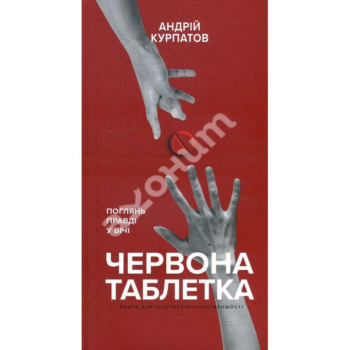 Червона таблетка. Поглянь правді у вічі - Андрій Курпатов (978-966-993-546-5)