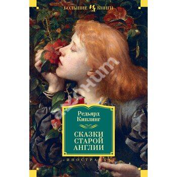 Казки Старої Англії