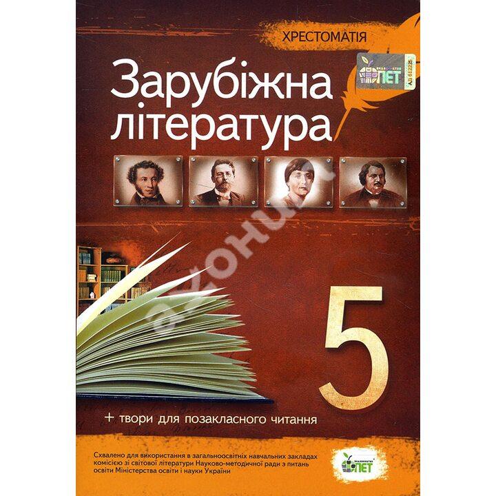 Зарубіжна література 5 клас. Хрестоматія - Валентина Гарбуз (978-966-925-230-2)