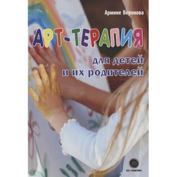 Арт - терапія для дітей і їх батьків
