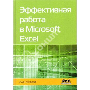 Ефективна робота в Microsoft Excel