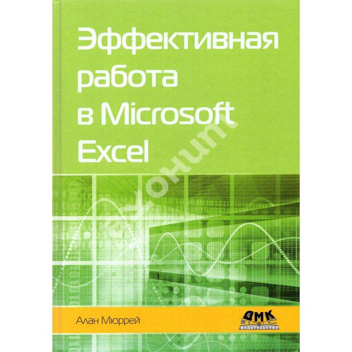 Эффективная работа в Microsoft Excel - Алан Мюррей (978-5-97060-922-4)