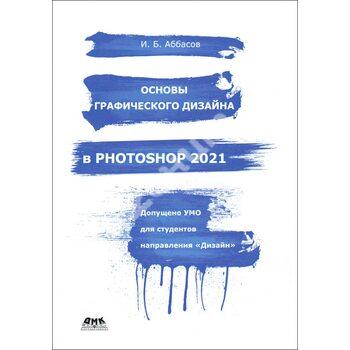 Основи графічного дизайну в Photoshop 2021. Навчальний посібник