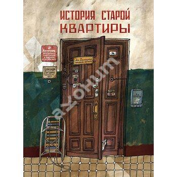 Історія старої квартири