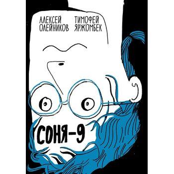 Соня - 9