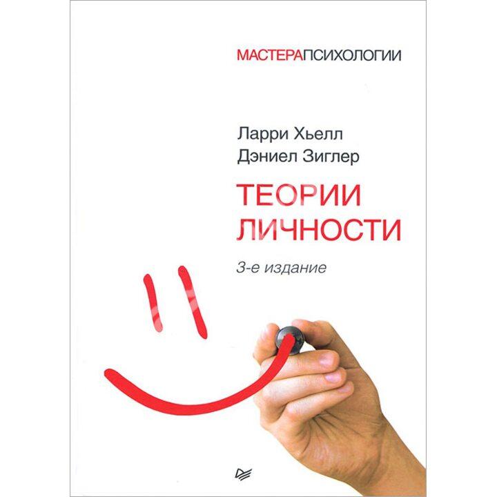 Теории личности. 3-е издание - Дэниел Зиглер, Ларри Хьелл (978-5-496-01171-6)