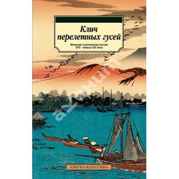 Клич перелітних гусей . Японська класична поезія XVII - початку XIX століття