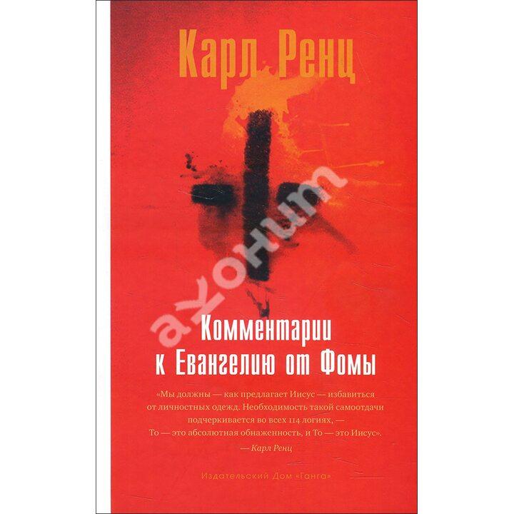 Комментарии к Евангелию от Фомы - Карл Ренц (978-5-9909023-1-2)