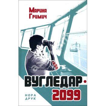 Вугледар-2099