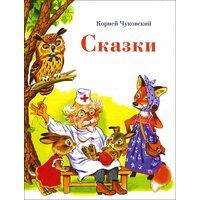 Корней Чуковский. Сказки
