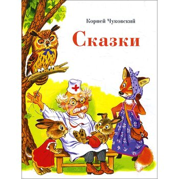 Корній Чуковський . казки