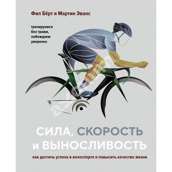 Сила , швидкість і витривалість . Як досягти успіху в велоспорті і підвищити якість життя