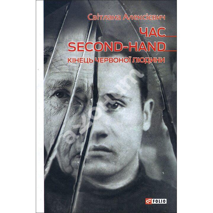 Час second-hand. Кінець червоної людини - Світлана Алексієвич (978-966-03-9220-5)