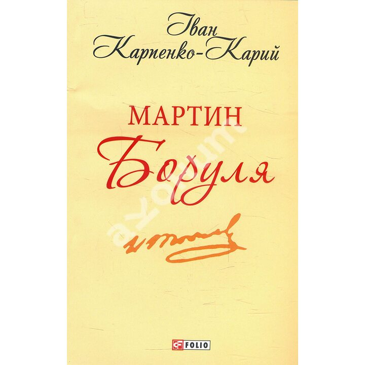 Мартин Боруля - Іван Карпенко-Карий (978-966-03-9334-9)