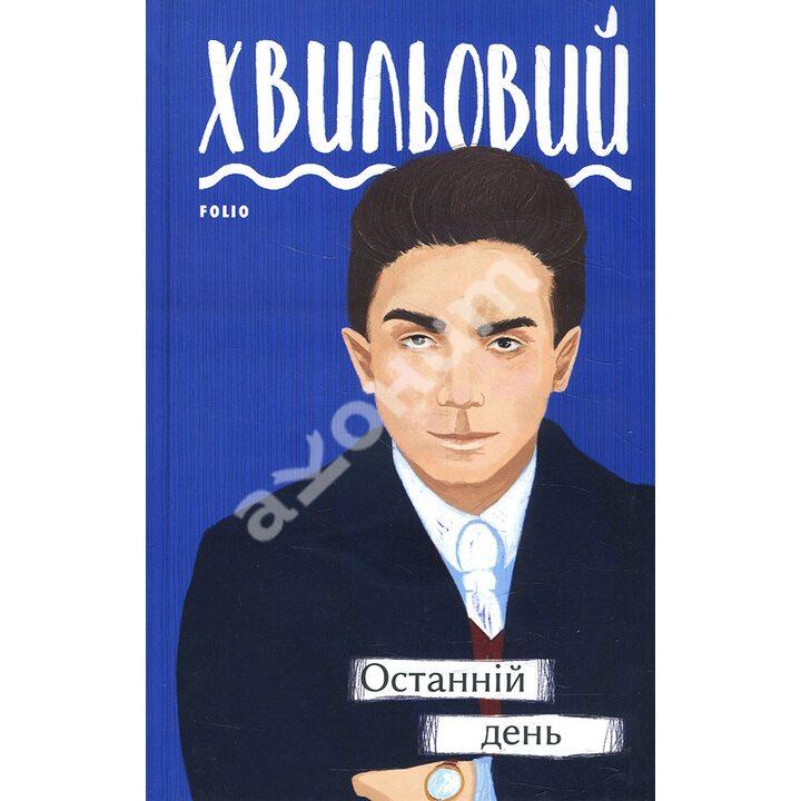 Останній день - Микола Хвильовий (978-966-03-9588-6)
