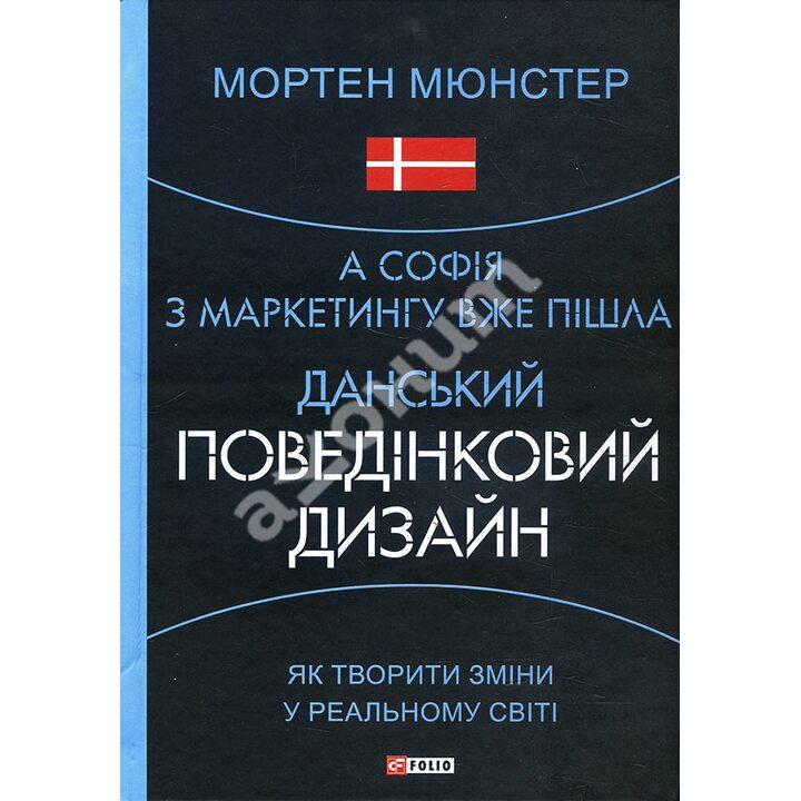 А Софія з маркетингу вже пішла. Данський поведінковий дизайн. Як творити зміни у реальному світі - Мортен Мюнстер (978-966-03-9624-1)