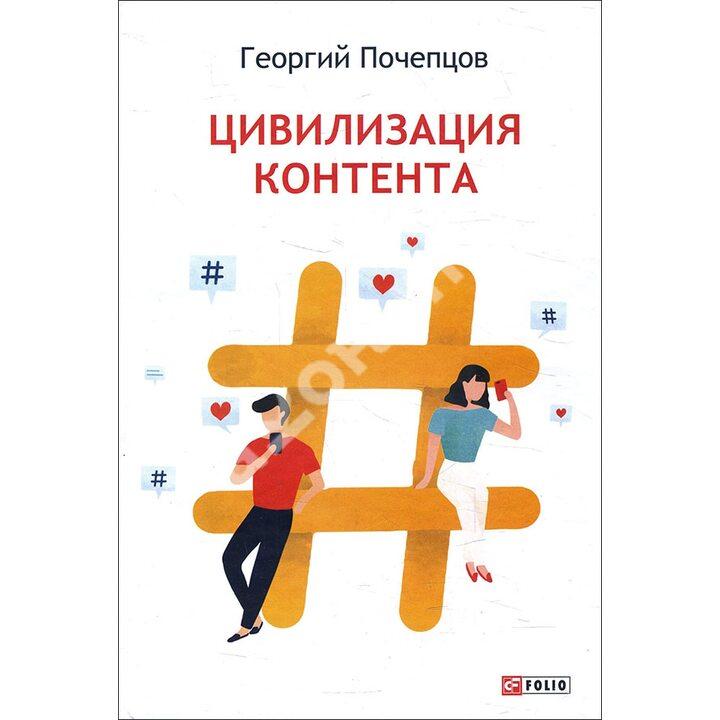 Цивилизация контента - Георгий Почепцов (978-966-03-9581-7)