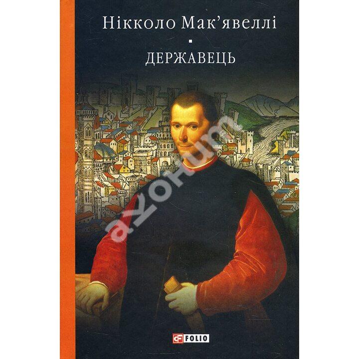 Історія Флоренції. Державець - Нікколо Мак'явеллі (978-966-03-9613-5)