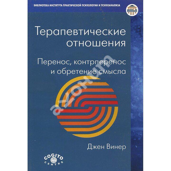 Терапевтические отношения. Перенос, контрперенос и обретение смысла - Джен Винер (978-5-89353-349-1)