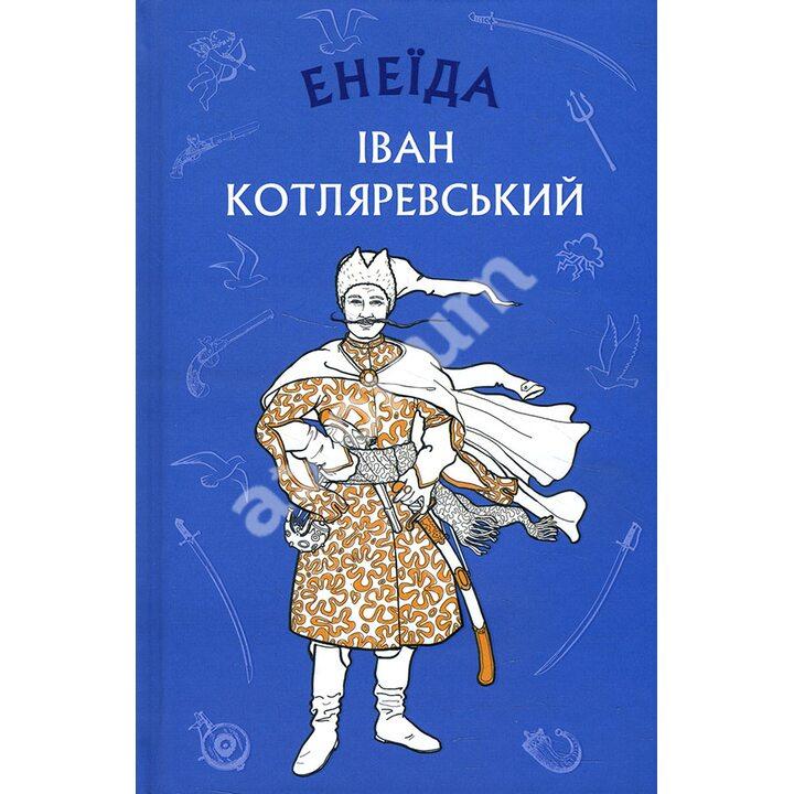 Енеїда - Іван Котляревський (978-966-993-535-9)