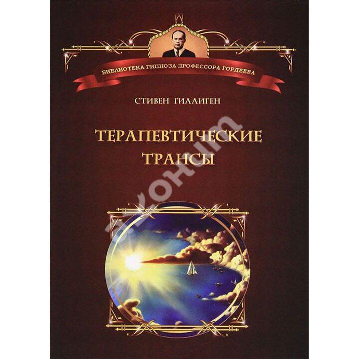 Терапевтические трансы - Стивен Гиллиген (978-5-903182-89-3)