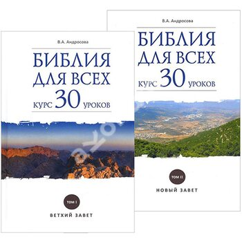 Біблія для всіх . Курс 30 уроків . У 2 - х томах