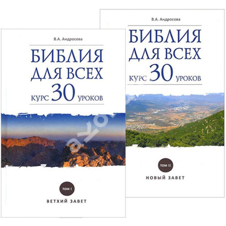 Библия для всех. Курс 30 уроков. В 2-х томах - Вероника Андросова (978-5-485-00647-1)