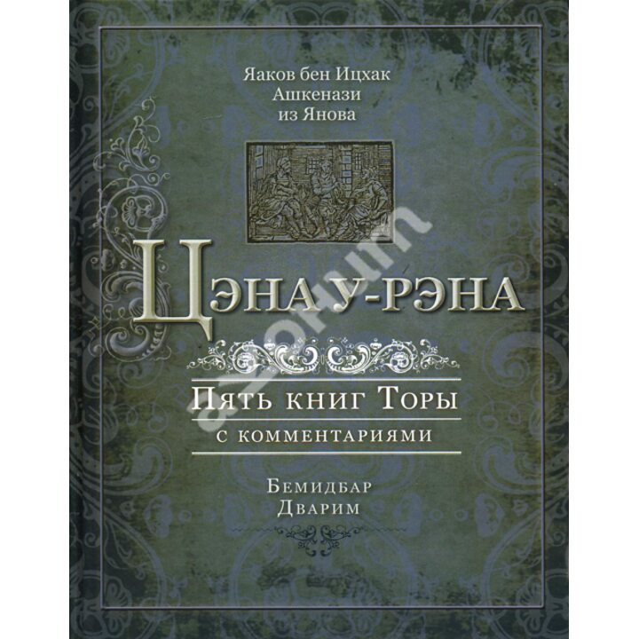 Цэна у-рэна. Пять книг Торы с комментариями. Бемидбар, Дварим - Яаков бен Ицхак Ашкенази (978-5-99530-353-4)