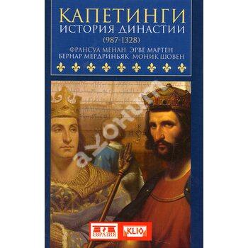 Капетинги . Історія династії (987-1328)