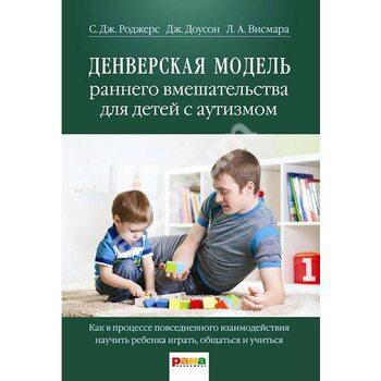 Денверська модель раннього втручання для дітей з аутизмом