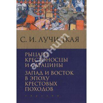 Лицарі , хрестоносці і сарацини . Захід і Схід в епоху хрестових походів